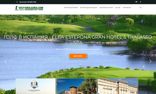 Bulgarian Golf Tours
